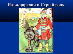 Илья-царевич и Серый волк. Иван-царевич и Серый волк