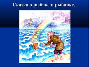 Сказка о рыбаке и рыбачке. Сказка о рыбаке и рыбке