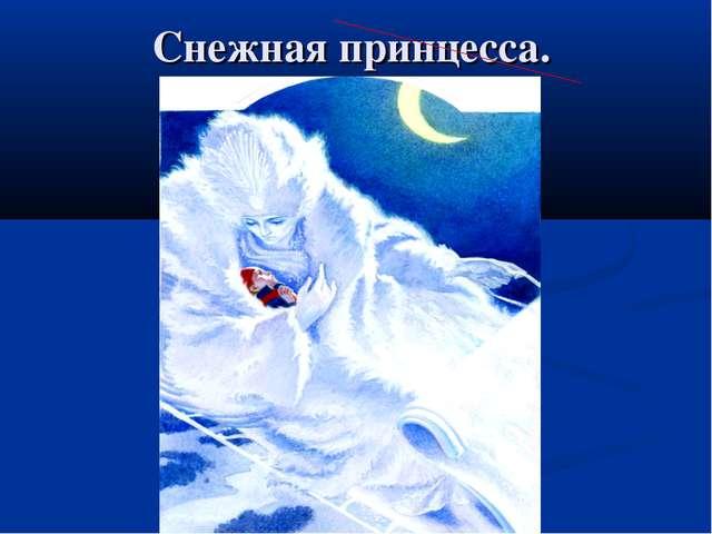 Снежная принцесса. Снежная королева