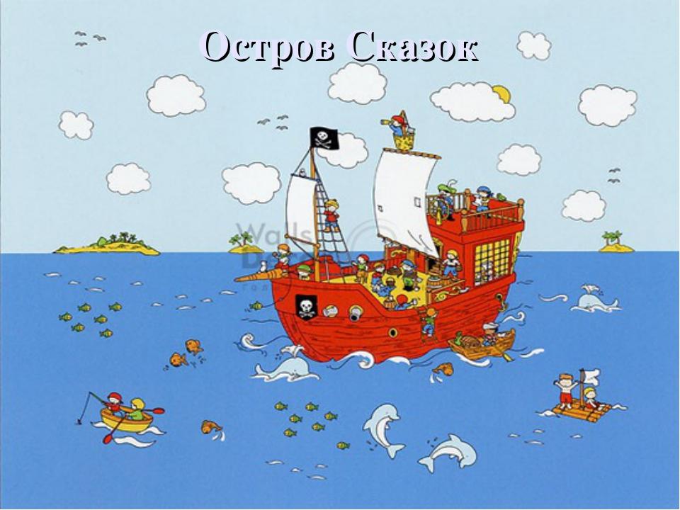 Это злобные пираты Перепутали все тут. Буквы многие украли, Сказки все переме...