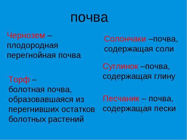 почва Чернозем – плодородная перегнойная почва Торф – болотная почва, образов...