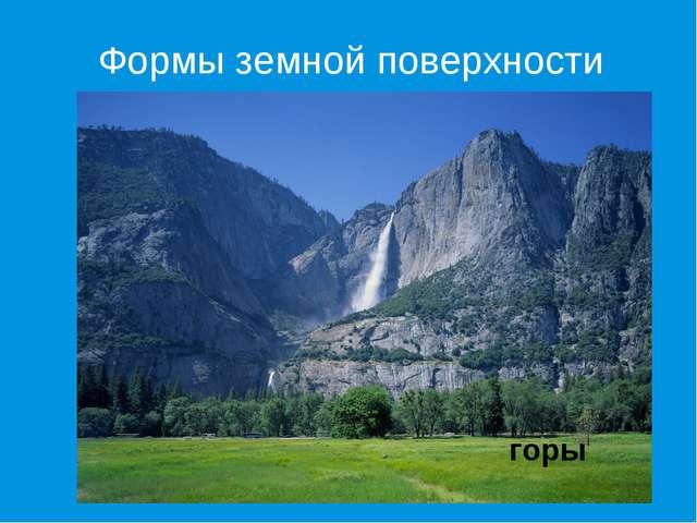 Формы земной поверхности горы