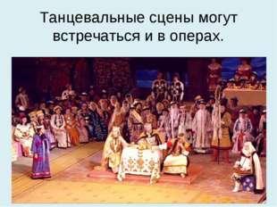 Танцевальные сцены могут встречаться и в операх.