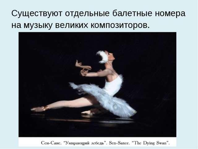 Существуют отдельные балетные номера на музыку великих композиторов.