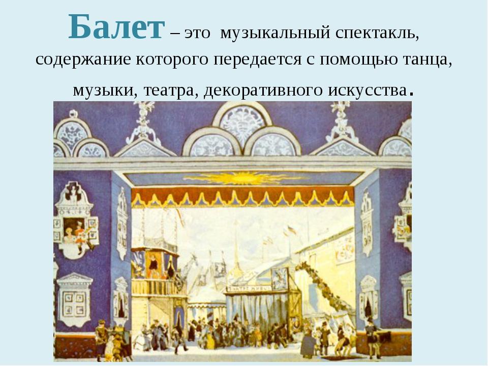 Балет – это музыкальный спектакль, содержание которого передается с помощью т...