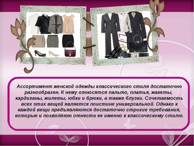 Ассортимент женской одежды классического стиля достаточно разнообразен. К нем...