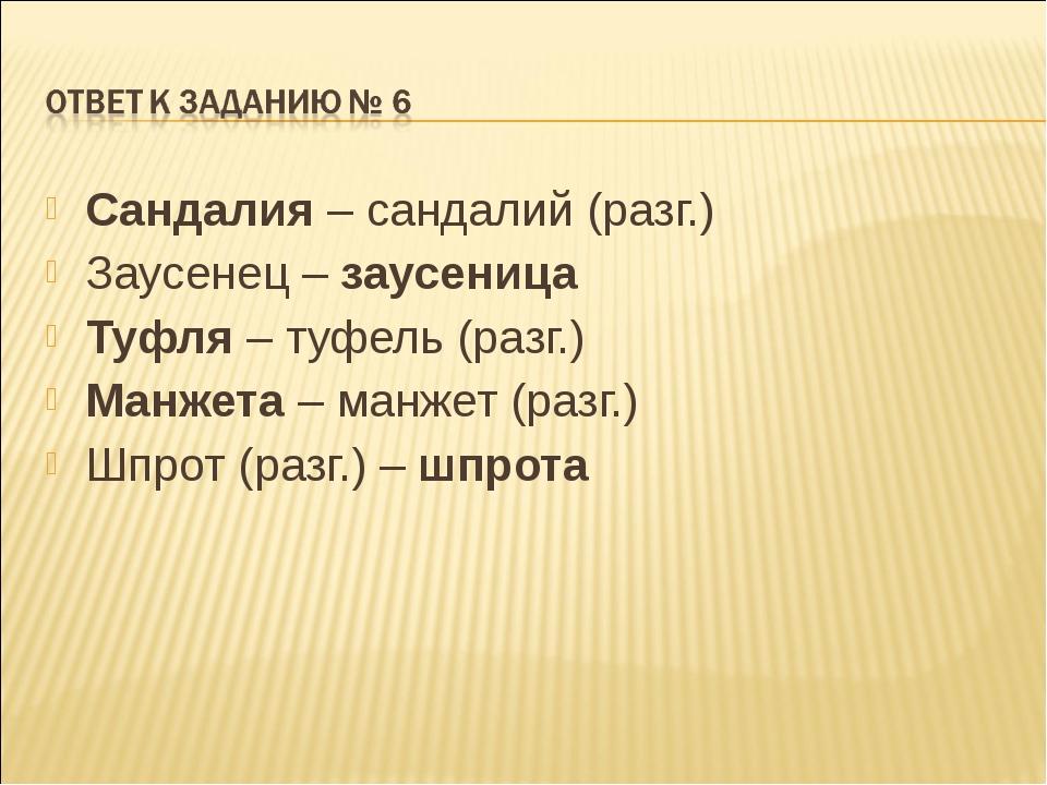 Сандалия – сандалий (разг.) Заусенец – заусеница Туфля – туфель (разг.) Манже...