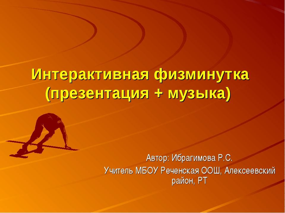 Интерактивная физминутка (презентация + музыка) Автор: Ибрагимова Р.С. Учител...