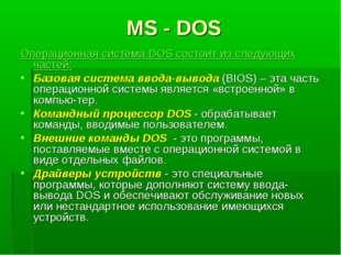 MS - DOS Операционная система DOS состоит из следующих частей: Базовая систем
