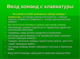 Ввод команд с клавиатуры Вся работа в DOS начинается с ввода команд с клави