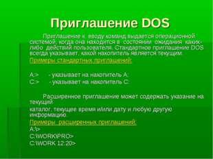 Приглашение DOS Приглашение к вводу команд выдается операционной системой,