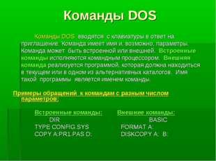 Команды DOS Команды DOS вводятся с клавиатуры в ответ на приглашение. Коман