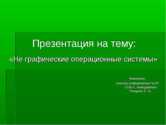 Презентация на тему: «Не графические операционные системы» Выполнил: учитель...
