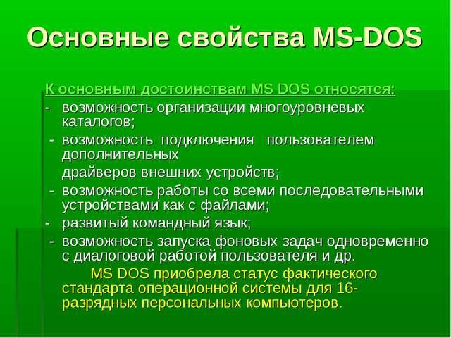 Основные свойства MS-DOS К основным достоинствам MS DOS относятся: - возможн...