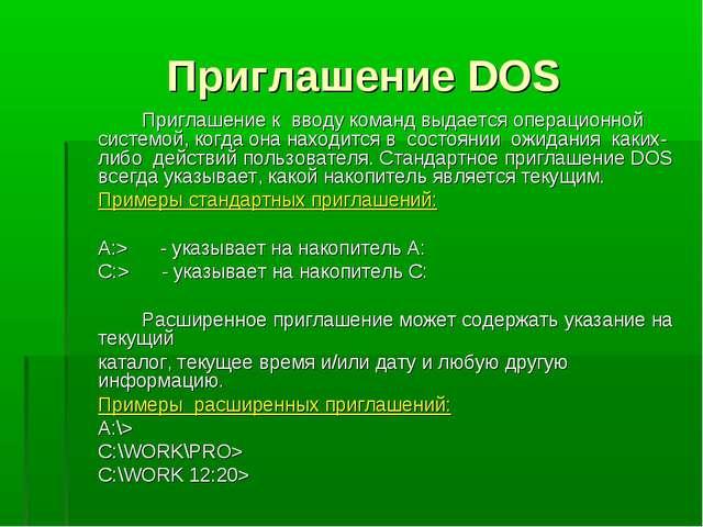 Приглашение DOS Приглашение к вводу команд выдается операционной системой,...