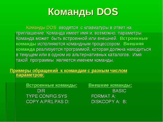 Команды DOS Команды DOS вводятся с клавиатуры в ответ на приглашение. Коман...