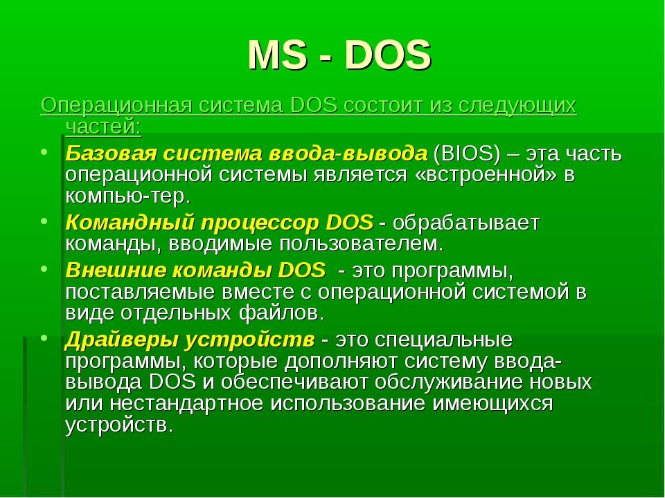 MS - DOS Операционная система DOS состоит из следующих частей: Базовая систем...