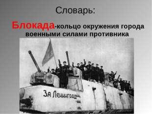 Словарь: Блокада-кольцо окружения города военными силами противника