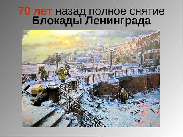 70 лет назад полное снятие Блокады Ленинграда