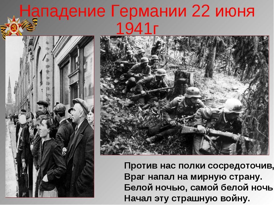 Нападение Германии 22 июня 1941г Против нас полки сосредоточив, Враг напал на...