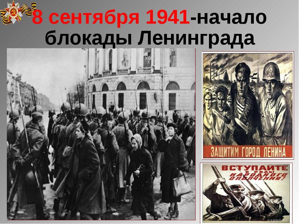 8 сентября 1941-начало блокады Ленинграда