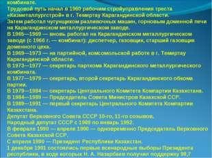 В 1967 окончил заводской - ВТУЗ при Карагандинском металлургическом комбинате