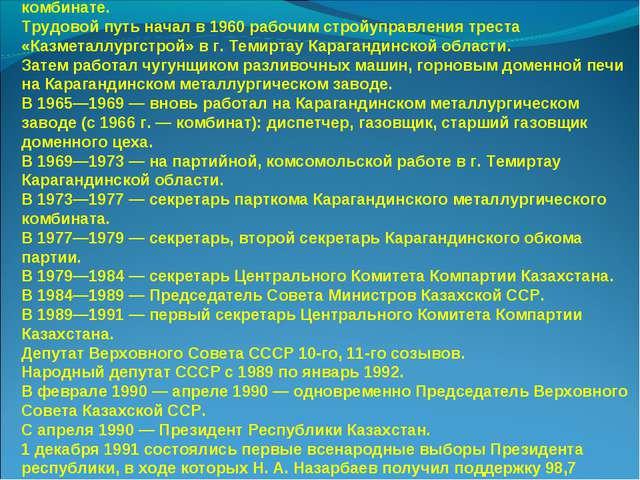 В 1967 окончил заводской - ВТУЗ при Карагандинском металлургическом комбинате...