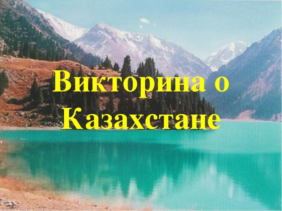 Викторина о Казахстане