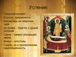 Успение Траурный колорит Ясность, лаконичность Богоматерь на смертном одре За