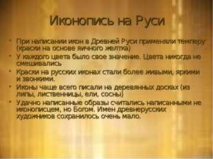 Иконопись на Руси При написании икон в Древней Руси применяли темперу (краски
