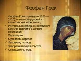 Феофан Грек Феофан Грек (примерно 1340 —1410)— великий русский и византийски