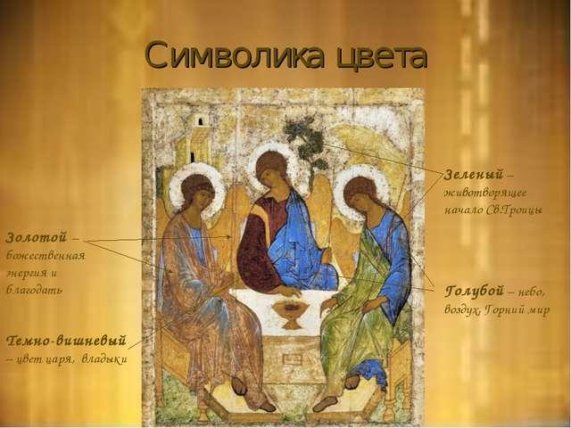 Символика цвета Золотой – божественная энергия и благодать Голубой – небо, во...