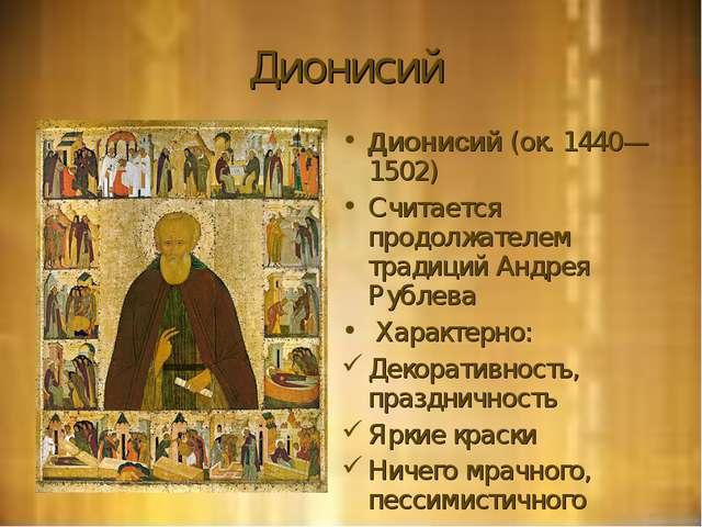 Дионисий Дионисий (ок. 1440—1502) Считается продолжателем традиций Андрея Руб...
