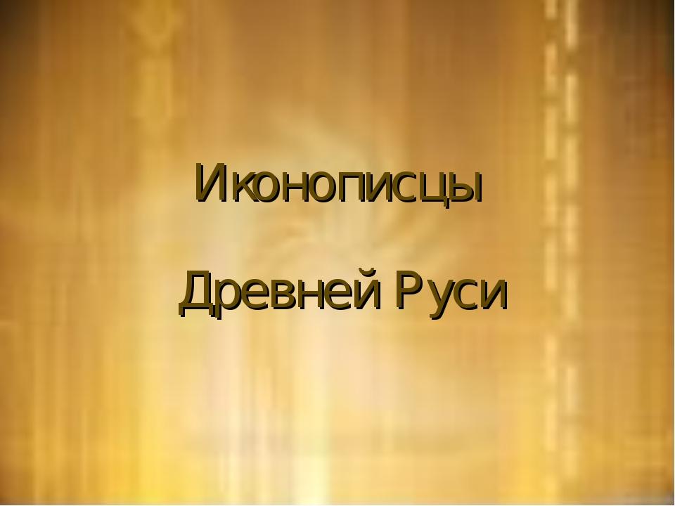 Иконописцы Древней Руси
