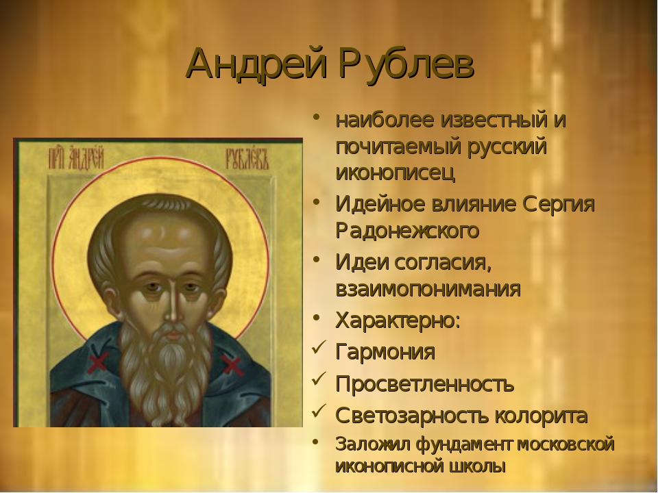 Андрей Рублев наиболее известный и почитаемый русский иконописец Идейное влия...