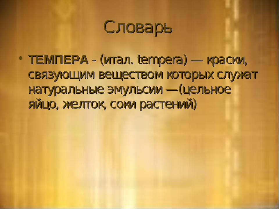 Словарь ТЕМПЕРА - (итал. tempera) — краски, связующим веществом которых служа...
