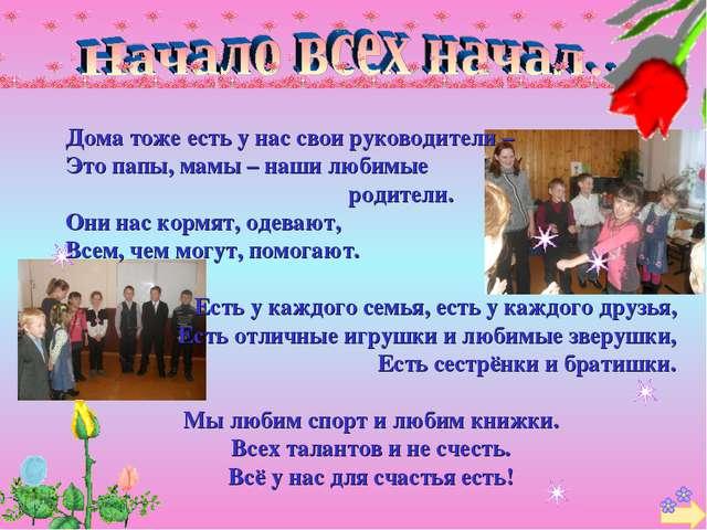 Дома тоже есть у нас свои руководители – Это папы, мамы – наши любимые родите...