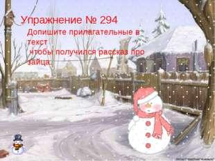 Упражнение № 294 Допишите прилагательные в текст чтобы получился рассказ про