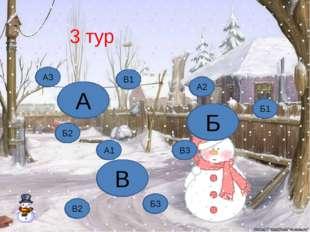 А Б В А3 В1 Б2 А2 Б1 В3 А1 В2 Б3 А Б В А3 В1 Б2 А2 Б1 В3 А1 В2 Б3 3 тур