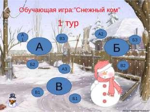 """Обучающая игра:""""Снежный ком"""" 1 тур А А1 В3 Б2 Б Б3 В2 А2 В А3 Б1 В1"""