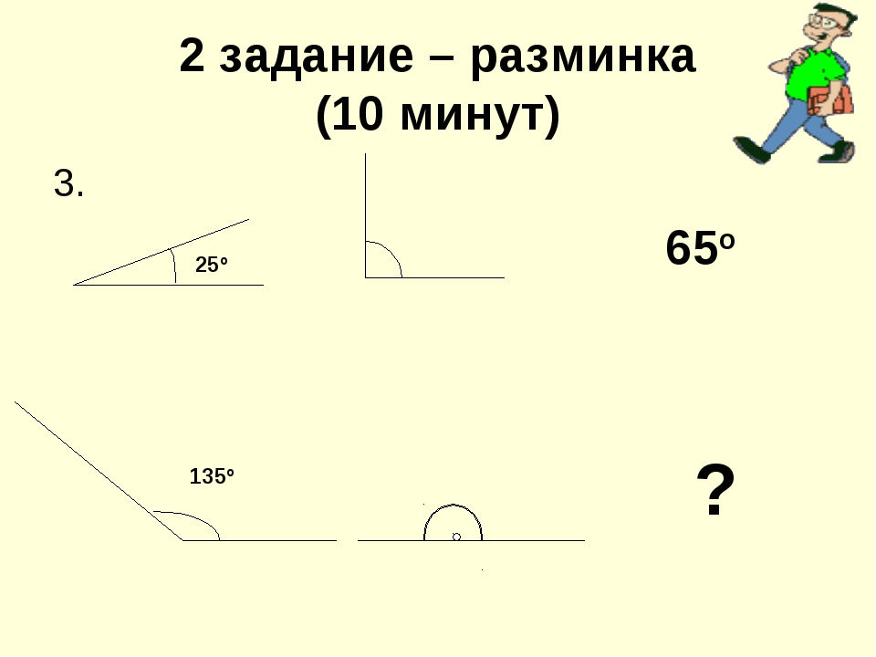 2 задание – разминка (10 минут) 3. 65о ? 25о 135о