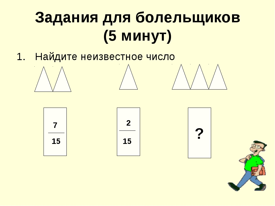 Задания для болельщиков (5 минут) Найдите неизвестное число ? 7 2 15 15