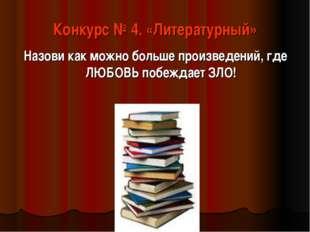 Конкурс № 4. «Литературный» Назови как можно больше произведений, где ЛЮБОВЬ