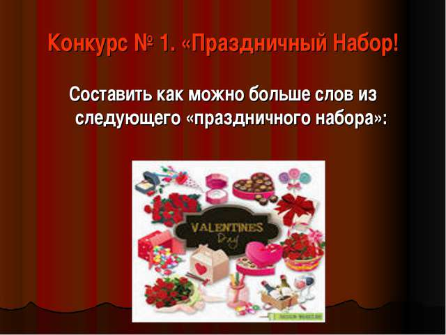 Конкурс № 1. «Праздничный Набор! Составить как можно больше слов из следующег...