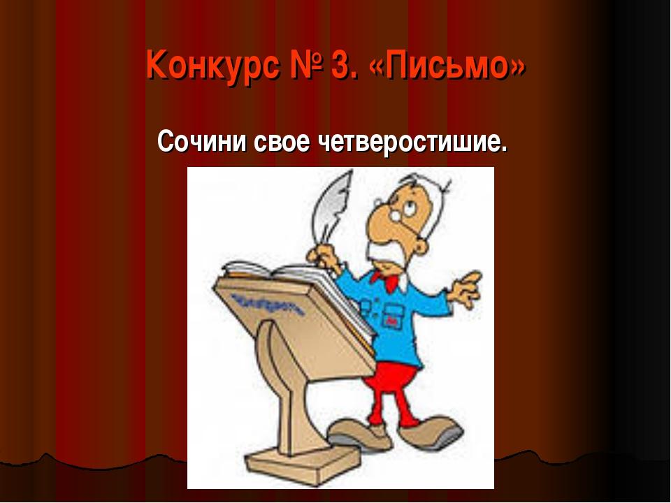 Конкурс № 3. «Письмо» Сочини свое четверостишие.