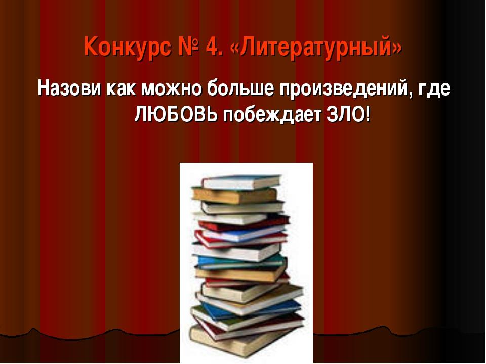 Конкурс № 4. «Литературный» Назови как можно больше произведений, где ЛЮБОВЬ...