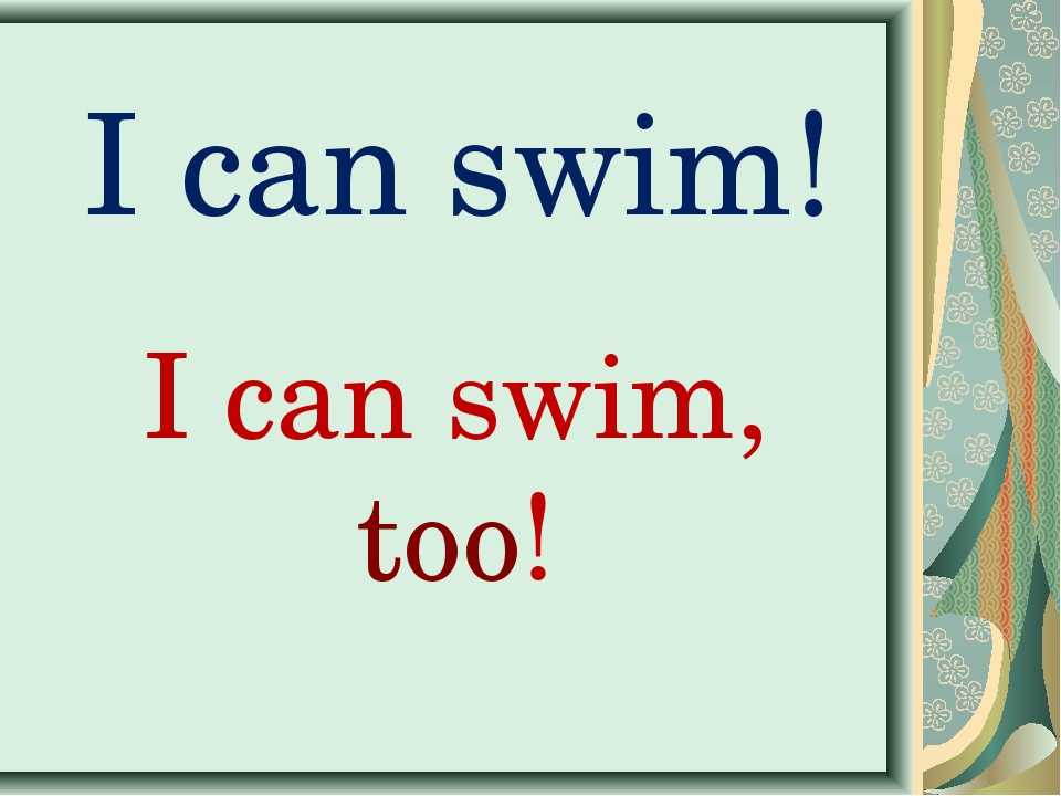 I can swim! I can swim, too!
