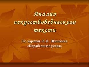 Анализ искусствоведческого текста По картине И.И. Шишкина «Корабельная роща»