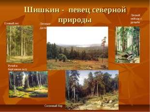 Шишкин - певец северной природы Лесные дали Еловый лес Лесной пейзаж с ручьём
