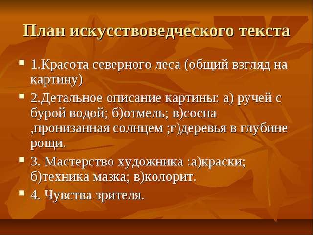 План искусствоведческого текста 1.Красота северного леса (общий взгляд на кар...